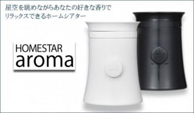 ホームスターアロマ2